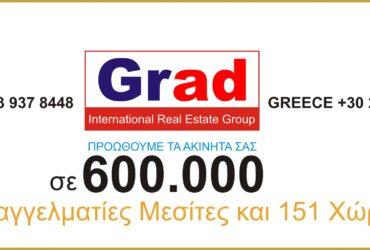 Ζητούνται ακίνητα για άμεση αγορά – προώθηση Grad Διεθνή Μεσιτικά Γραφεία σε Αθήνα Τρίπολη Σπάρτη τηλ. 210 3213405 , 6946757874 www.grad.gr