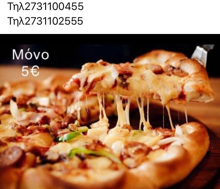 Προσφορά Πίτσα 8 κομμάτια από 5€ ΤΗΛ. 2731100455