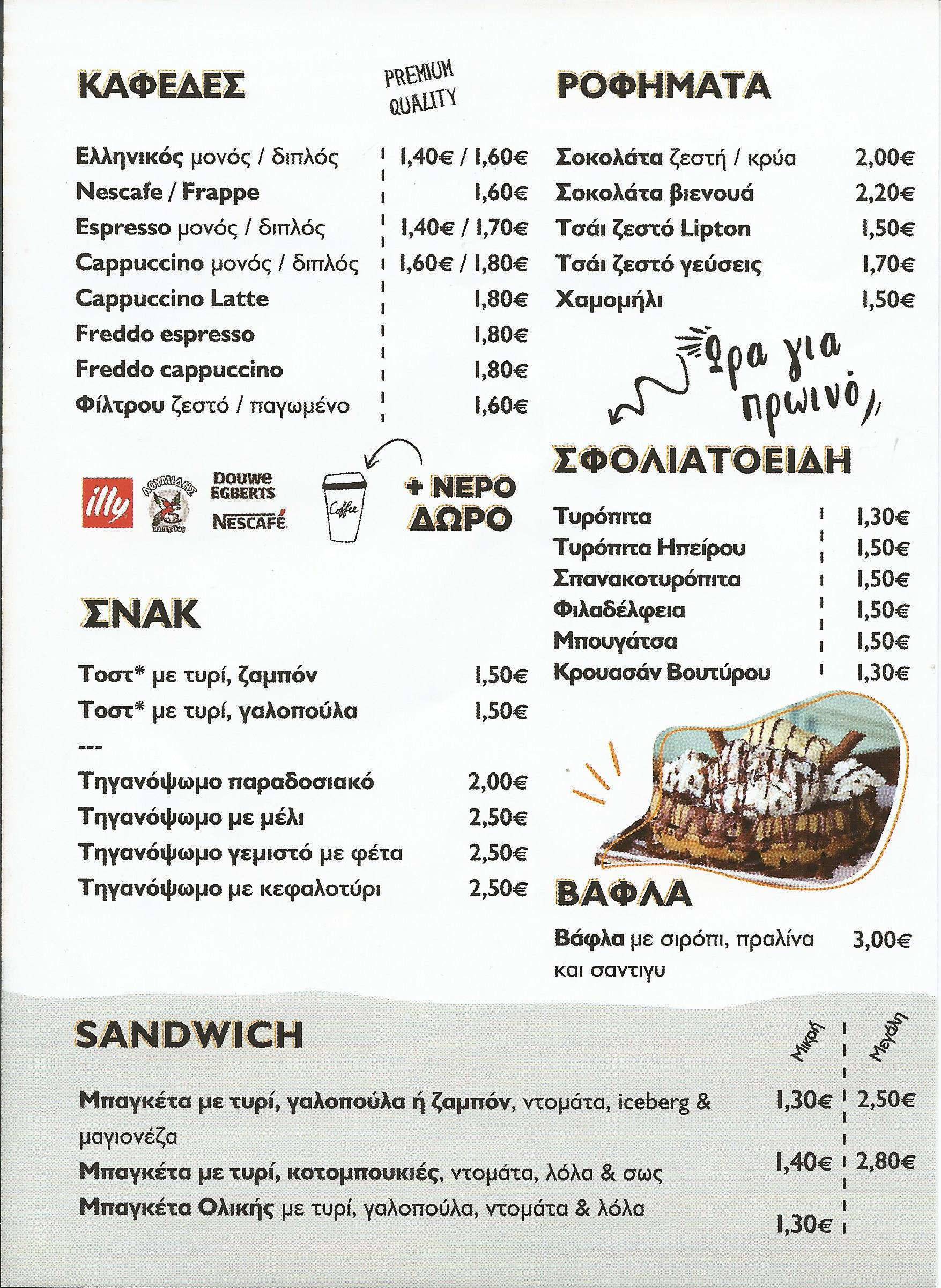 DELIVERY ΜΕΝΟΥ STREET 73 ΣΠΑΡΤΗ SNACK BAR COFFEE PIZZA ΤΗΛ. 2731100455