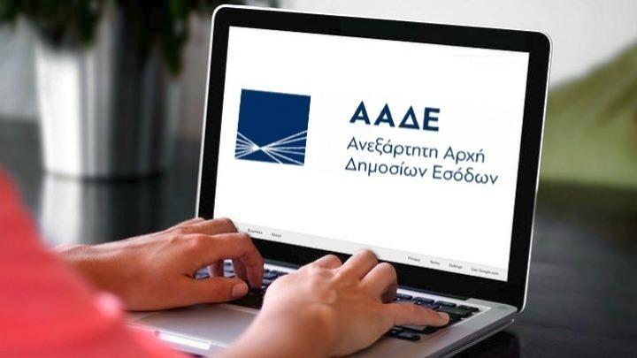 Ρύθμιση οφειλών – Δεύτερη ευκαιρία: Διευκρινίσεις από την ΑΑΔΕ