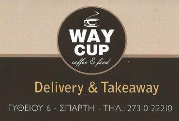 Προσφορά σε όλους τους καφέδες WAY CUP 2731022210