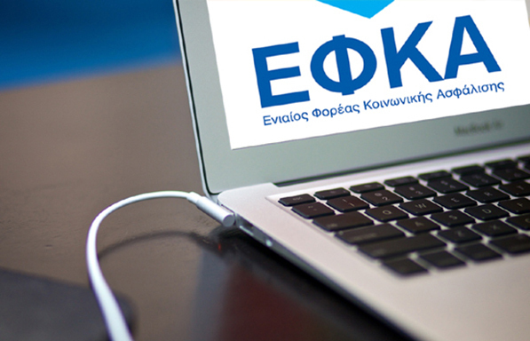 e-ΕΦΚΑ: Επανένταξη στις 120 δόσεις των πληγέντων από την πανδημία