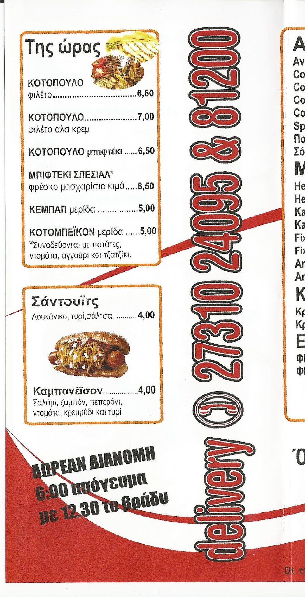 DELIVERY ΜΕΝΟΥ PIZZA PALACE ΤΗΛ. 27310 24095 , 27310 81200