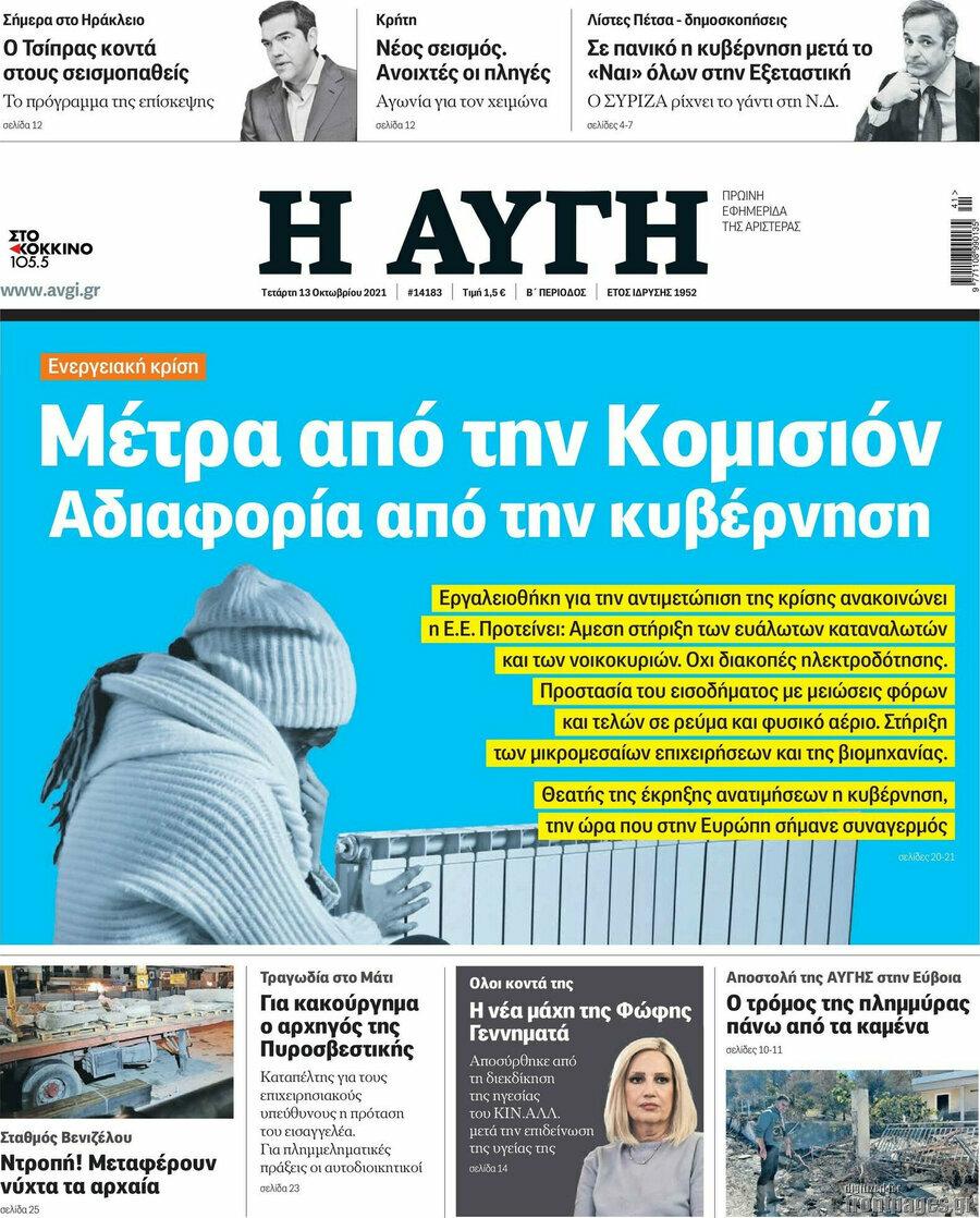 Τα πρωτοσέλιδα των εφημερίδων 13/10/2021