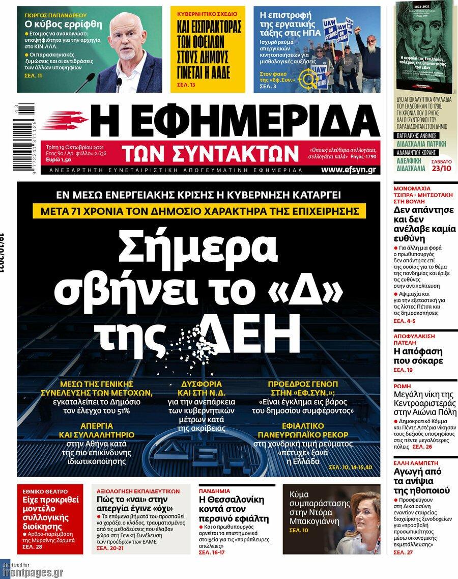 Τα πρωτοσέλιδα των εφημερίδων 19/10/2021