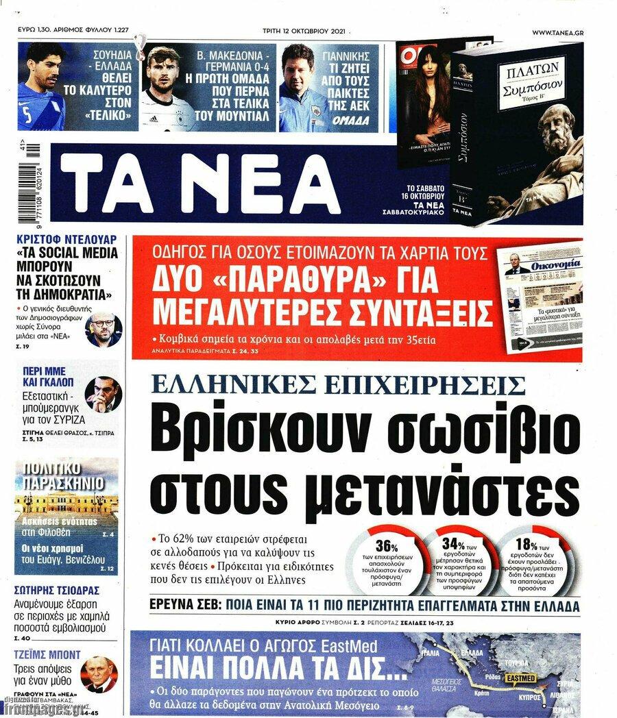 Τα πρωτοσέλιδα των εφημερίδων 12/10/2021